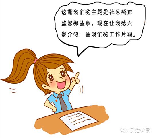 【微信】泉港检察:社区矫正监督那些事儿(漫画)