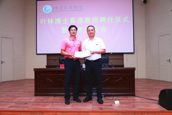 中山大学叶林教授受聘为福建工程学院客座教授