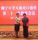 闽宁妇联签订互学互助对口扶贫合作交流协议 - 妇联