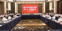 闽宁互学互助对口协作第二十一次联席会议在福州召开 - 民族宗教局
