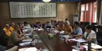 第五届世界佛教论坛分议题等论证会在北京举行(图) - 民族宗教局