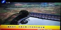 福建电视台:省民宗厅——民族宗教工作创特色助发展 - 民族宗教局