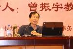 中华优秀传统文化暨宗教中国化系列公益讲座(第一讲)在福州举行(图) - 民族宗教局