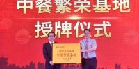 """""""海外惠侨工程--中餐繁荣基地""""授牌仪式在福州举行 - 福州新闻网"""