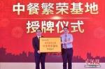 """福建首个""""中餐繁荣基地""""获授牌 - 福州新闻网"""