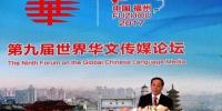 聚焦福建:海外华文媒体关心啥? - 福州新闻网