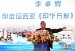 """海外华文媒体人:""""一带一路""""助力坚守情怀 - 福州新闻网"""