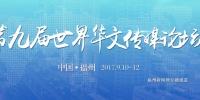 第九届世界华文传媒论坛闭幕 发布《福州宣言》 - 福州新闻网