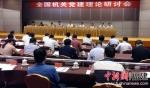 11日,2017年全国机关党建理论研讨会在福州市召开。黄雪玲 摄 - 福建新闻