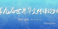 """第九届世界华文传媒论坛""""聚焦福建""""媒体见面会举行 - 福州新闻网"""