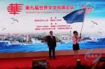 第九届世界华文传媒论坛闭幕 第十届将在石家庄举办 - 外事侨务办