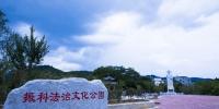 顺昌县建成全省首个村级体验式法治文化公园 - 司法厅