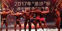 """2017年""""浩沙杯""""福州健美健身公开赛决赛举行 - 福州新闻网"""