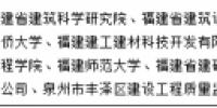 中国福建2017.9.14:福建省人民政府关于2016年度省科学技术奖励的决定 - 福建工程学院