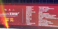 """福建工程学院在第三届中国""""互联网+""""大学生创新创业大赛全国总决赛中斩获银奖 - 福建工程学院"""