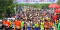 中国·鼓岭秋季山径徒步赛昨举行 约1000人参加 - 福州新闻网