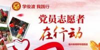 践行俊波精神 争做合格党员 - 福州新闻网