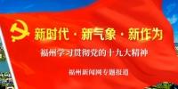 仓山区开展党课直播 学习贯彻党的十九大精神 - 福州新闻网
