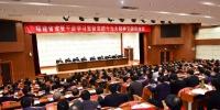 福建省管干部学习贯彻党的十九大精神专题研讨班开班 - 文明