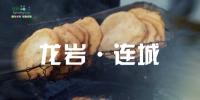 【大V说福建】鬼马旅行家@旅游约吗 约你两分钟吃遍连城 - 新浪