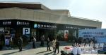 福州体育科技园23日正式开园 吸引首批40余家企业入驻 - 福州新闻网