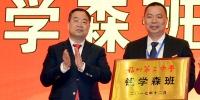 福州三中钱学森班揭牌 - 福州新闻网