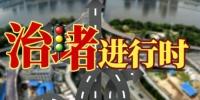 福州市首条潮汐车道正式启用 - 福州新闻网