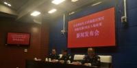 图为福建省公安厅召开新闻发布会。林玲 摄 - 福建新闻