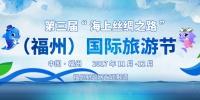 """仓山""""海丝季""""29日启动 打出全新""""四季""""组合牌 - 福州新闻网"""
