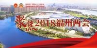 方达林:加强青少年体质监测 - 福州新闻网