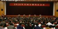 2018年全国宗教局长会议在京召开(图) - 民族宗教局
