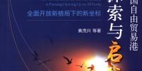 福建师大自贸区综合研究院推出两部自贸区相关研究成果 - 福州新闻网