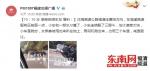 沈海高速发生惨烈车祸3死3伤 女子遭甩出倒地流血 - 新浪