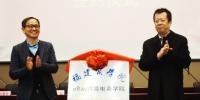 中国首个eBay跨境电商学院正式落户我校 - 福建商业高等专科学校