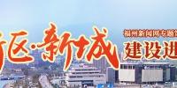 滨海新城东湖VR小镇二三期春节前7栋主体结构封顶 - 福州新闻网