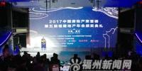 福建地产年会在榕举办 现场揭晓福建地产20强 - 福州新闻网