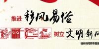 长乐:移风易俗 驰而不息 - 福州新闻网