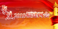 聚焦省两会:福州提振干部精气神 代表委员齐点赞 - 福州新闻网