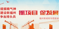 榕装配式建筑产业添新军 闽清引进10亿元钢构项目 - 福州新闻网