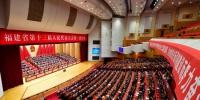 福建省十三届人大一次会议圆满闭幕 于伟国主持并讲话 - 福建新闻