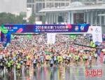 2018建发厦门马拉松赛雨中开跑。本网记者 刘玮 摄 - 福建新闻