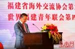 福建省海外交流协会第六次会员代表大会暨世界福建青年联会第四次会员代表大会在福州举行 - 外事侨务办