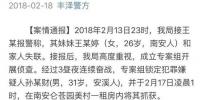 泉州东海失踪女孩确认遇害 嫌疑人落网 - 新浪