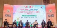 全国体育设施行业峰会(福建)创新论坛在福州举行 - 福州新闻网