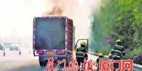 厦门往漳州方向货车高速路上行驶 发动机舱突然起火 - 新浪
