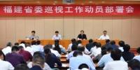 福建省委第四轮巡视启动 巡视26个地方、单位党组织 - 福建新闻