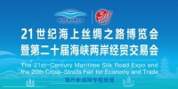 21世纪海上合作委员会第一次全体会员大会召开 - 福州新闻网