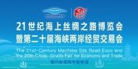 从海上福州到海丝战略支点城市——写在21世纪海上丝绸之路博览会开馆之际 - 福州新闻网