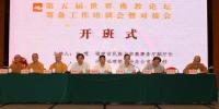 第五届世界佛教论坛活动方案创作学习培训班在莆田开班(图) - 民族宗教局