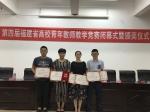 福建工程学院青年教师参加全省教学竞赛喜获佳绩 - 福建工程学院